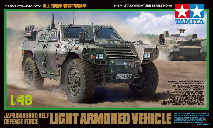 JGSDF LIGHT ARMORED VEHICLE 1/48 32590